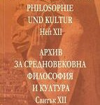 Archive za Srednovekovna Phylosofy and Culture 2012 jpg