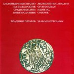 Archeometric Analysis of Bulgarian Medieval Coinage